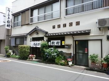 うなぎ松村.JPG