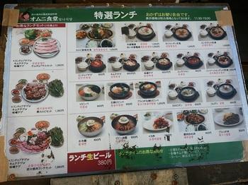 オモニ食堂3.jpg