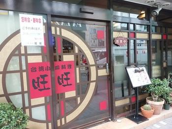 台湾料理.jpg