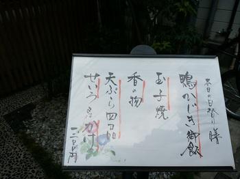 柿ざわ品書.jpg