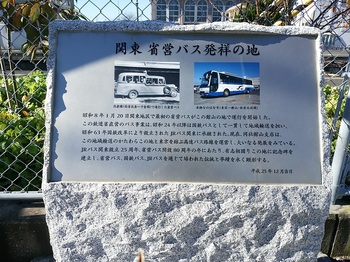 省営バス始館山.jpg