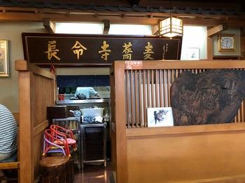 長命寺蕎麦屋2.jpg